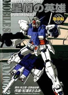 Kidou Senshi Gundam 0083: Hoshikuzu no Eiyuu - Operation Stardust