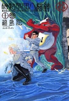 Kidou Ryodan Hachifukujin