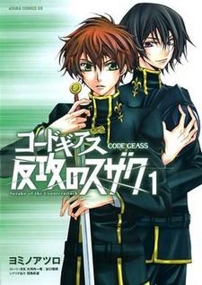 Code Geass: Hankou no Suzaku
