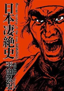 Nihon Seizetsushi