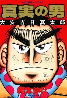 Shinjitsu no Otoko: Taian Kichijitsu Shintarou