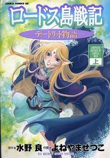 Lodoss-tou Senki: Deedlit Monogatari