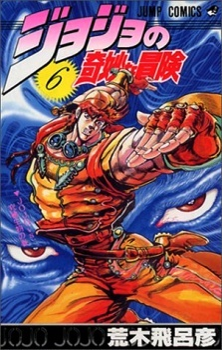 JoJo no Kimyou na Bouken Part 2: Sentou Chuuryuu