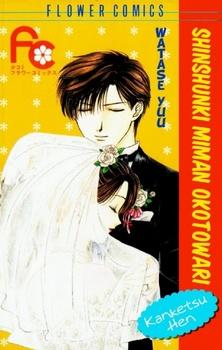 Shishunki Miman Okotowari Kanketsuhen