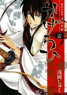 Goshimei Bushou Sanada Yukimura: Kageroi