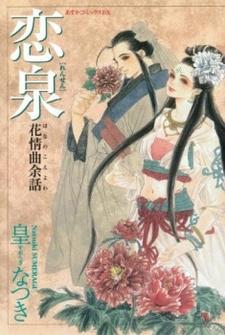 Rensen - Hana no Koe Yowa