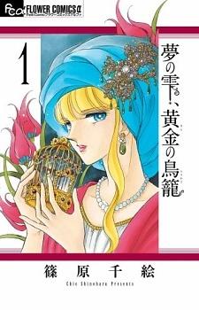 Yume no Shizuku Kin no Torikago