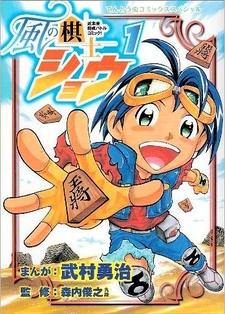 Kaze no Kishi Shou