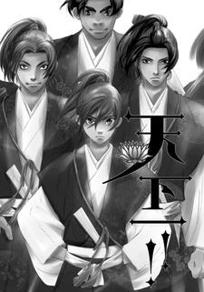 Nobunaga-sama to Okoshou Boys