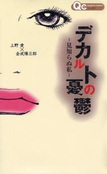 Dekaruto no Yuuutsu