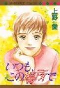 Itsumo, Kono Basho de