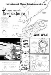 Attemo Nakutemo Neko no Shippo