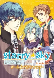 Starry☆Sky: In Autumn - 4-koma Anthology