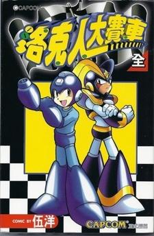 Rockman Battle & Chase