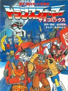 Fight! Super Robot Lifeform Transformers: The Comics