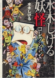 Mizuki Shigeru Youkai Collection
