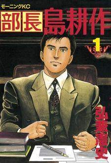 Buchou Shima Kousaku