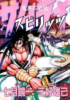 Samurai Spirits: Makai Bugeichou
