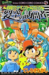 Gekijouban Pocket Monster AG: Rekkuu no Houmonsha Deoxys