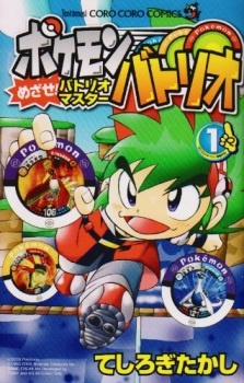 Pocket Monsters: Mezase! Battrio Master