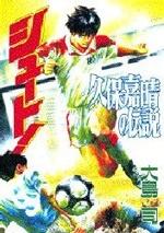 Shoot! Kubo Yoshiharu no Densetsu