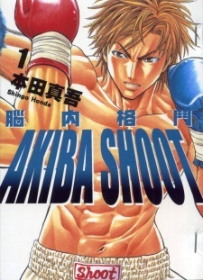 Nounai Kakutou Akiba Shoot
