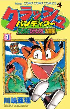 Crash Bandicoot Dansu! de Jump! na Daibouken