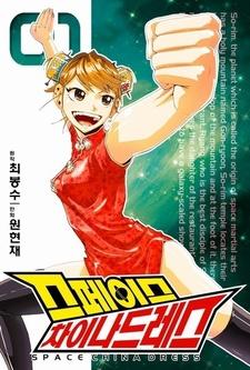 Space China Dress