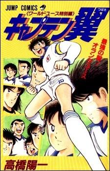 Captain Tsubasa: World Youth Tokubetsu-hen - Saikyou no Teki! Holland Youth