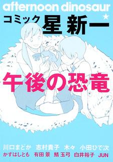 Comic☆Hoshi Shinichi