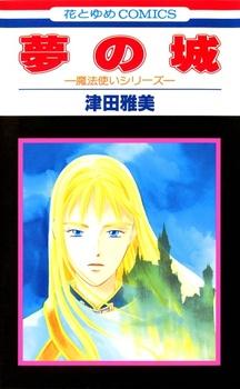 Yume no Shiro: Mahou Tsukai Series
