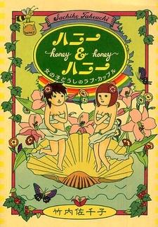 Honey & Honey: Onnanoko Doushi no Love Couple
