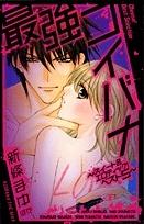 Saikyou Koibana: Sweet & Erotic Best 5