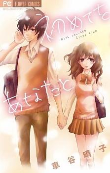 Hajimete wo Anata to