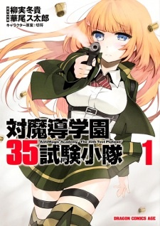 Taimadou Gakuen 35 Shiken Shoutai