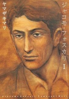 Giacomo Foscali