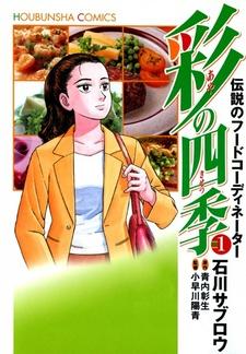 Aya no Kisetsu