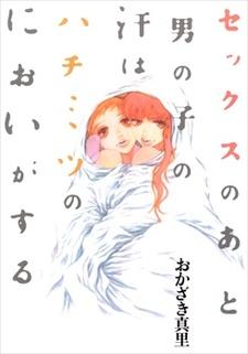 Sex no Ato Otokonoko no Ase wa Hachimitsu no Nioi ga Suru