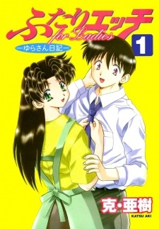 Futari Ecchi for Ladies