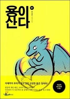 The Dragon Next Door
