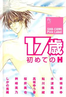 17-sai: Hajimete no H