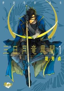 Mikazuki Ryuu Ibun ~Date Masamune Koushi~