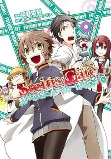 Steins;Gate: Hiyoku Renri no Future Honey