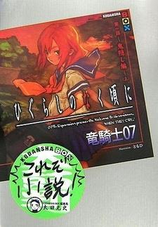 Higurashi no Naku Koro ni - Dai 1-wa: Onikakushi-hen