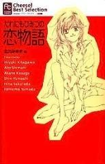 Darenimo Himitsu no Koimonogatari