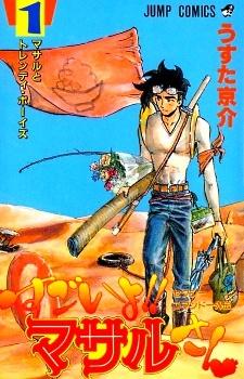 Sexy Commando Gaiden: Sugoi yo! Masaru-san
