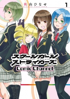 Schoolgirl Strikers: Comic Channel
