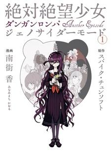 Zettai Zetsubou Shoujo: Danganronpa Another Episode - Genocider Mode