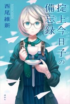 Boukyaku Tantei Series