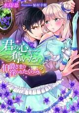 Kimi no Kokoro made Ubaitai: Hakushaku-sama no Midara na Takurami